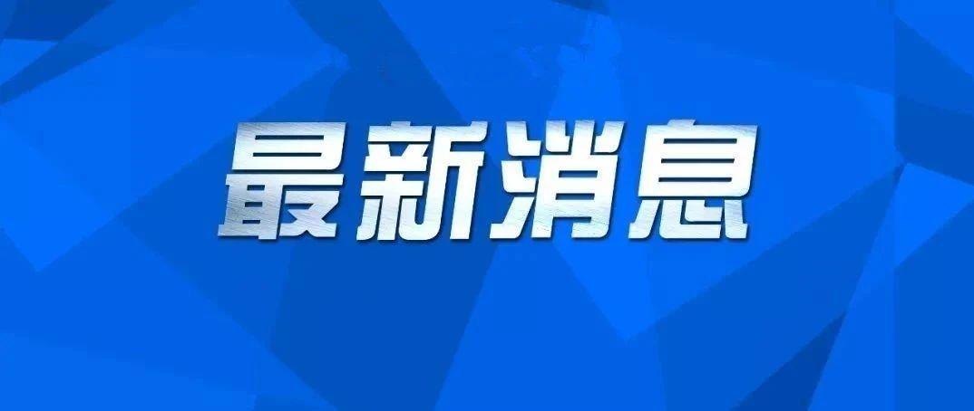 山西1人被双开,系原县委书记;1名厅级官员被开除党籍,取消退休待遇