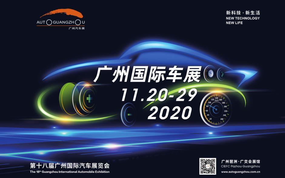 第十八届广州车展11月20日-29日举办图片