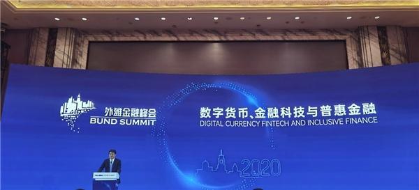外滩金融峰会专家热议新金融 中企云链中间件科技创新受表彰