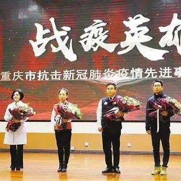 报告会就是一场生动的思政大课——重庆市抗击新冠肺炎疫情先进事迹报告会引发高校师生热烈反响