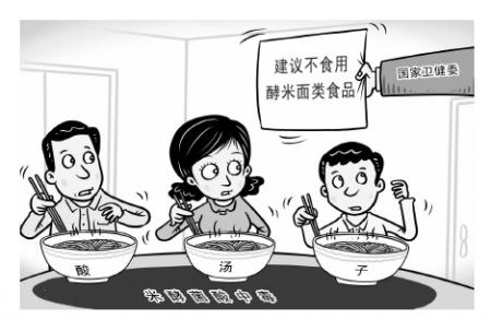 国家卫健委建议不食用酵米面类食品