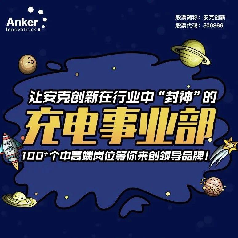 Anker招聘充电器、充电宝、无线充硬件高级工程师等上百个岗位