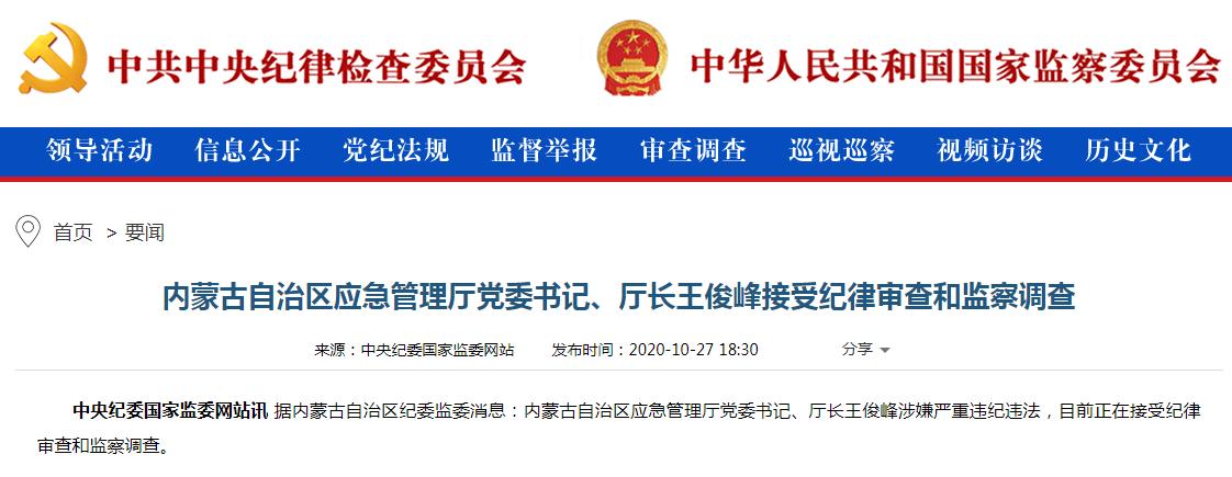 """内蒙古自治区应急管理厅厅长王俊峰被查,政治生涯与""""煤炭""""紧密相关"""