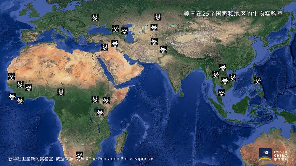 卫星直击美国全球生化实验室