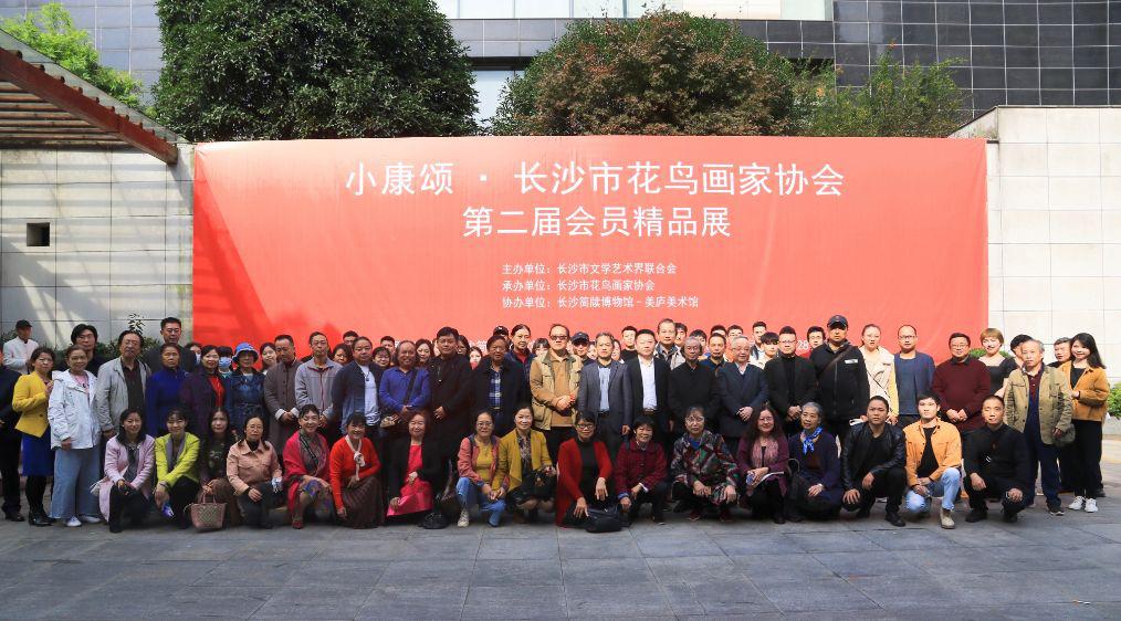 小康颂 · 长沙市花鸟画家协会第二届会员精品展开幕