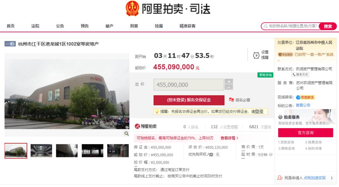 """""""牵手""""王府井后,杭州港龙城6.5亿元商铺上线法拍"""