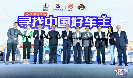 践行央企担当,推动汽车文明——中国石化长城润滑油在行动