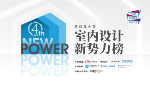 第四届室内设计新势力榜西南赛区TOP10人物—吴玥