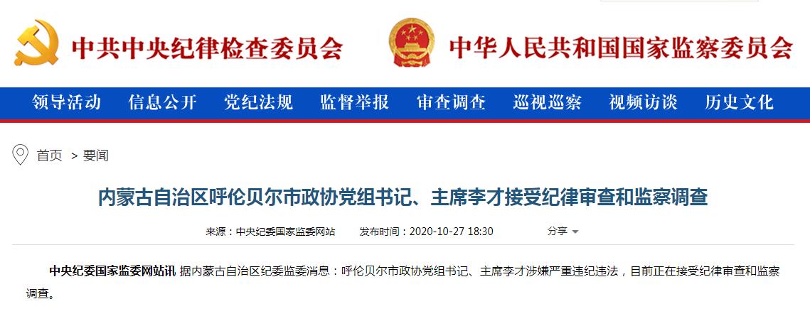 内蒙古呼伦贝尔市政协主席李才被查,政协副主席已在8个月前落马