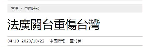 魔幻!这家反华外媒在台湾遭封杀图片