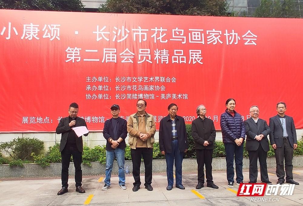 小康颂·长沙市花鸟画家协会第二届会员精品展开展