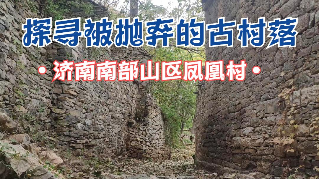 探寻被抛弃的古村落——济南南部山区的凤凰村
