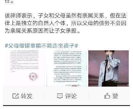 律师声称周震南不用承担父母债务,再次引发网友众怒,不用还钱?