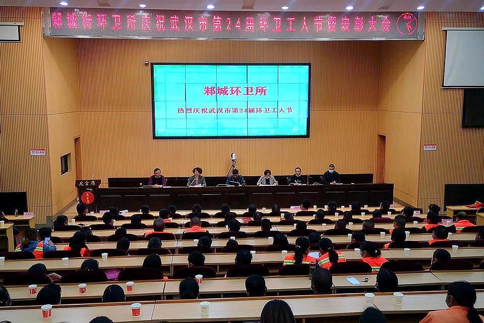 武汉新洲区邾城街,召开环卫工人节表彰大会,69名受表彰