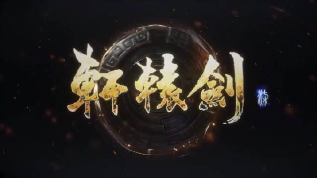 明日(10月29日)轩辕剑柒在steam解锁……