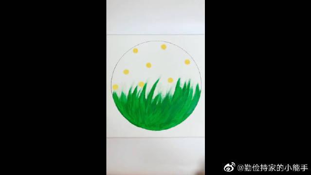小宝宝看了都会画的,简单的工具就能完成,来看看吧!