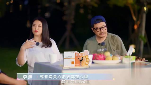 李湘问汪海林:中年男人都不怎么关心老婆?