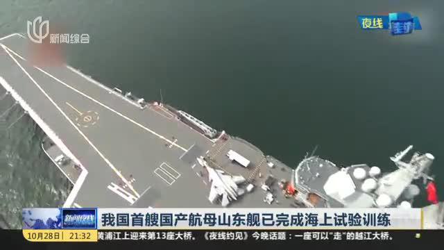 我国首艘国产航母山东舰已完成海上试验训练