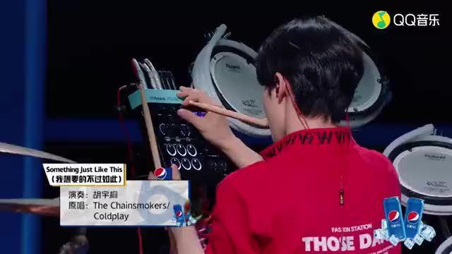 快来看看胡宇桐打架子鼓,天哪,男生打架子鼓是真的帅啊……