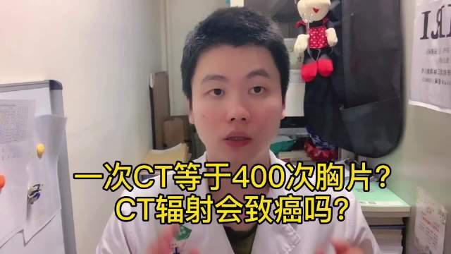 CT会导致癌症?一次CT等于400次胸片?