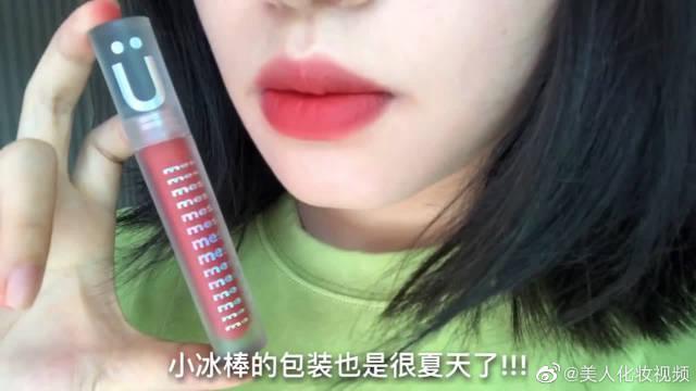 小冰棒唇釉S107色号试色,是个很夏天的颜色了!