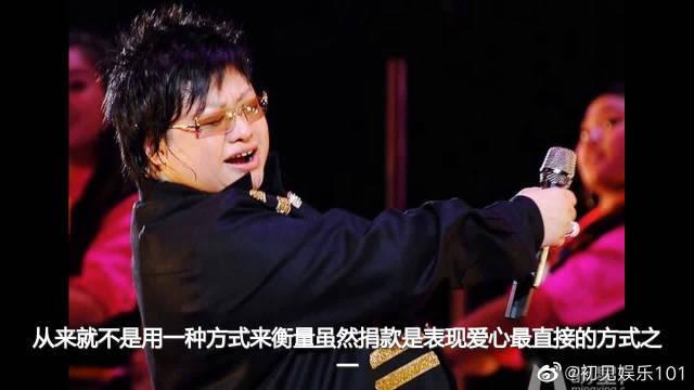 斥责无知,李荣浩怒了:爱心不是靠金钱数字衡量的