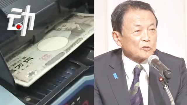 日本副首相抱怨民众只会存钱背后:日本储蓄率达20年来最高