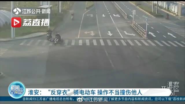 淮安再冷也要注意安全!骑车男子反穿外套单手插兜结果撞了