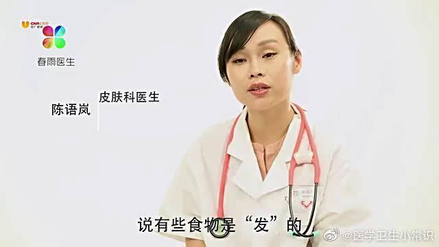 春雨医生:为了不留瘢痕 需要忌口吗?