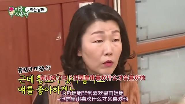 金永哲见到申敏儿不敢打招呼 金希澈:她正和金宇彬谈恋爱呢
