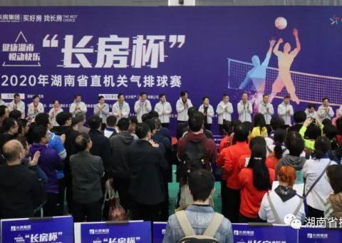 """""""长房杯""""2020年湖南省直机关气排球赛长沙闭幕 多家单位首次参赛"""