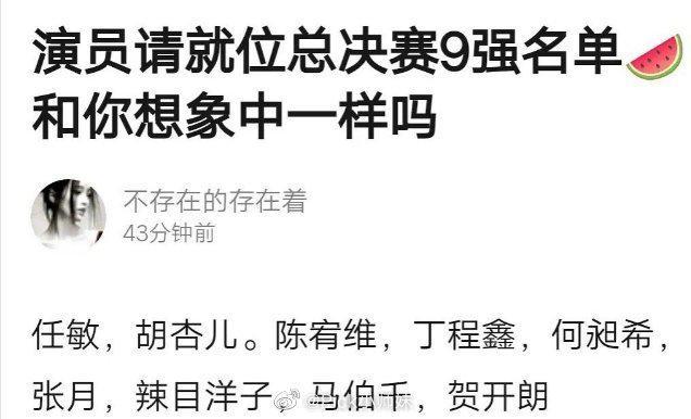 网曝演员请就位九强名单 任敏,胡杏儿,陈宥维,丁程鑫……