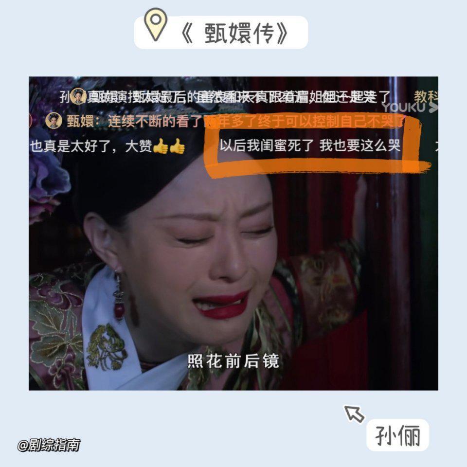 看着《甄嬛传》上面的弹幕后,好多网友说都想做她的闺蜜!