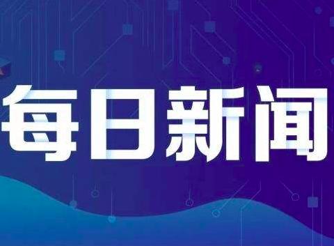 邦投条快报10月28日创投行业消息:必示科技完成1.5亿元B轮融资