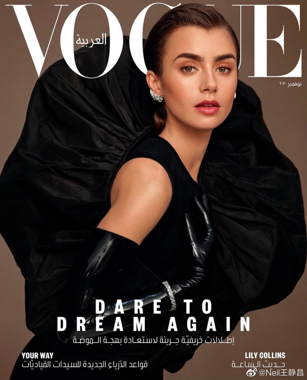 Lily Collins 登上阿拉伯版《Vogue》11月刊封面……