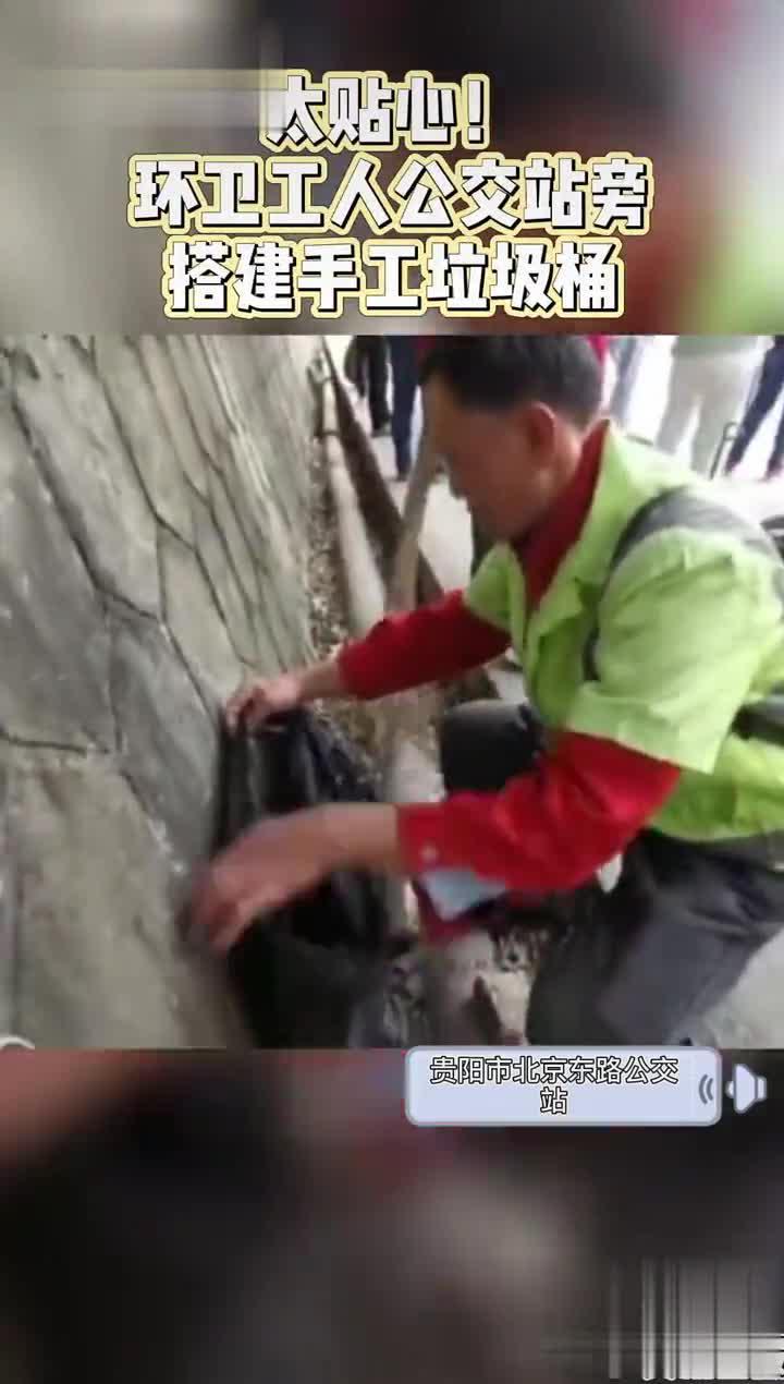 超暖心!贵阳一环卫工人公交站旁搭建手工垃圾桶,方便市民朋友……