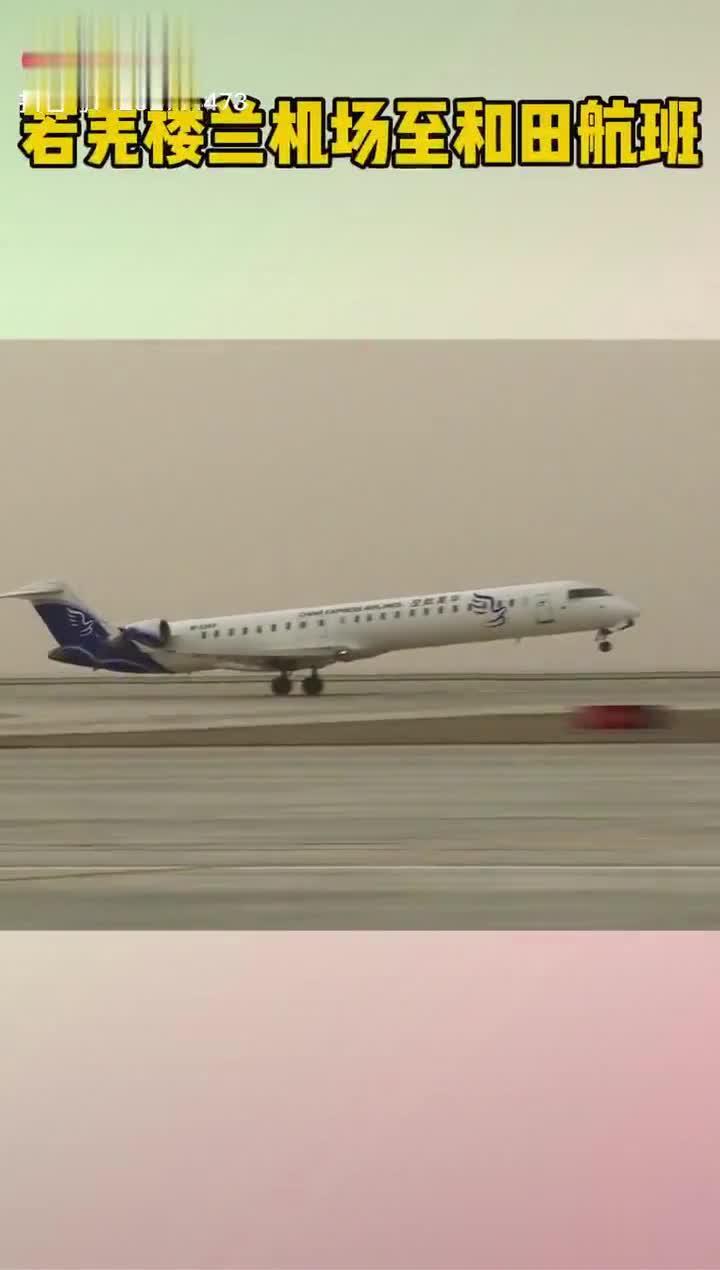 若羌楼兰机场开通至和田航班