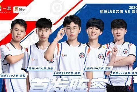 KPL樊叔赛评:杭州LGD大鹅状态回升,本赛季有何打法改变
