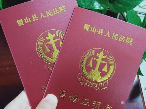 稷山县法院发放首份离婚证明书:保护当事人隐私