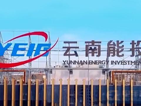 云南能投集团与6州市签约推广新能源汽车和充电桩建设