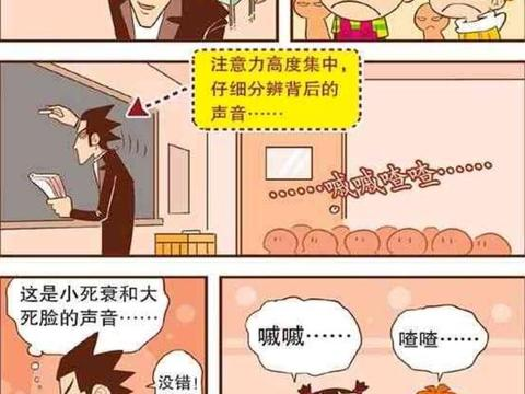 阿衰漫画:解决课堂上说话的方法,何为闲人兔进,毛骨悚然的菜刀