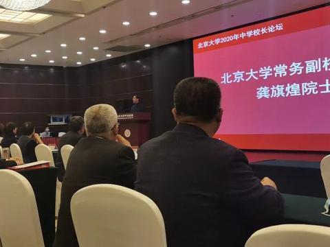 忻州一中应邀赴北京大学参加中学校长论坛