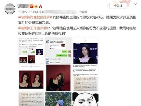 又杠上了?鞠婧祎肖像权案败诉,王思聪反手就是一个赞