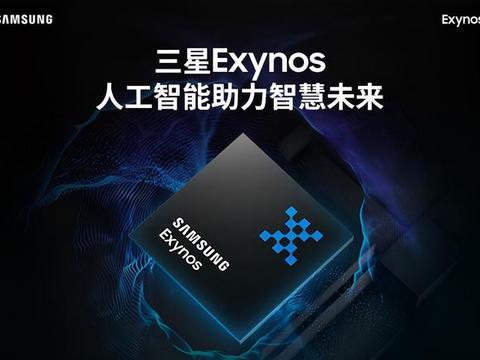 三星Exynos 1080性能表现亮眼,或将引领5nm时代