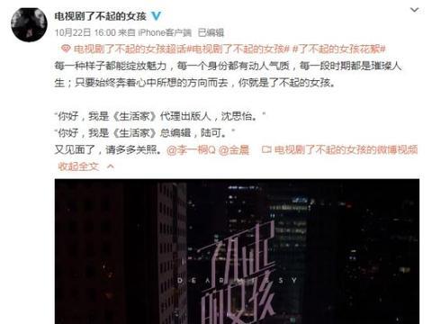又一部双女主剧官宣,金晨李一桐合作《了不起的女孩》,颜值超高