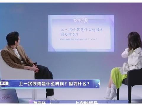 """萧亚轩节目上被吐槽,男友怒指萧亚轩""""抠门"""",看来恩爱是假的"""