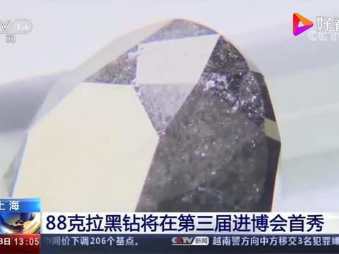一颗重达88克拉黑钻价值超2亿钻石运抵上海