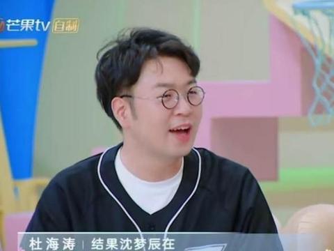 情人眼里出西施?沈梦辰:与杜海涛不能长期相处,很容易爱上他