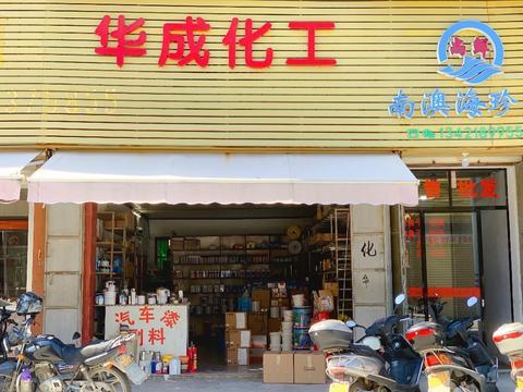 平安普惠深圳分公司助力小微企业夹缝中找到出路