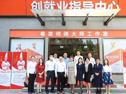 区人大代表到广州新东方烹饪学校省级粤菜师傅培训基地参观调研